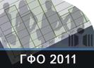 ГФО 2011