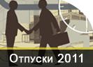 Отпуски 2011